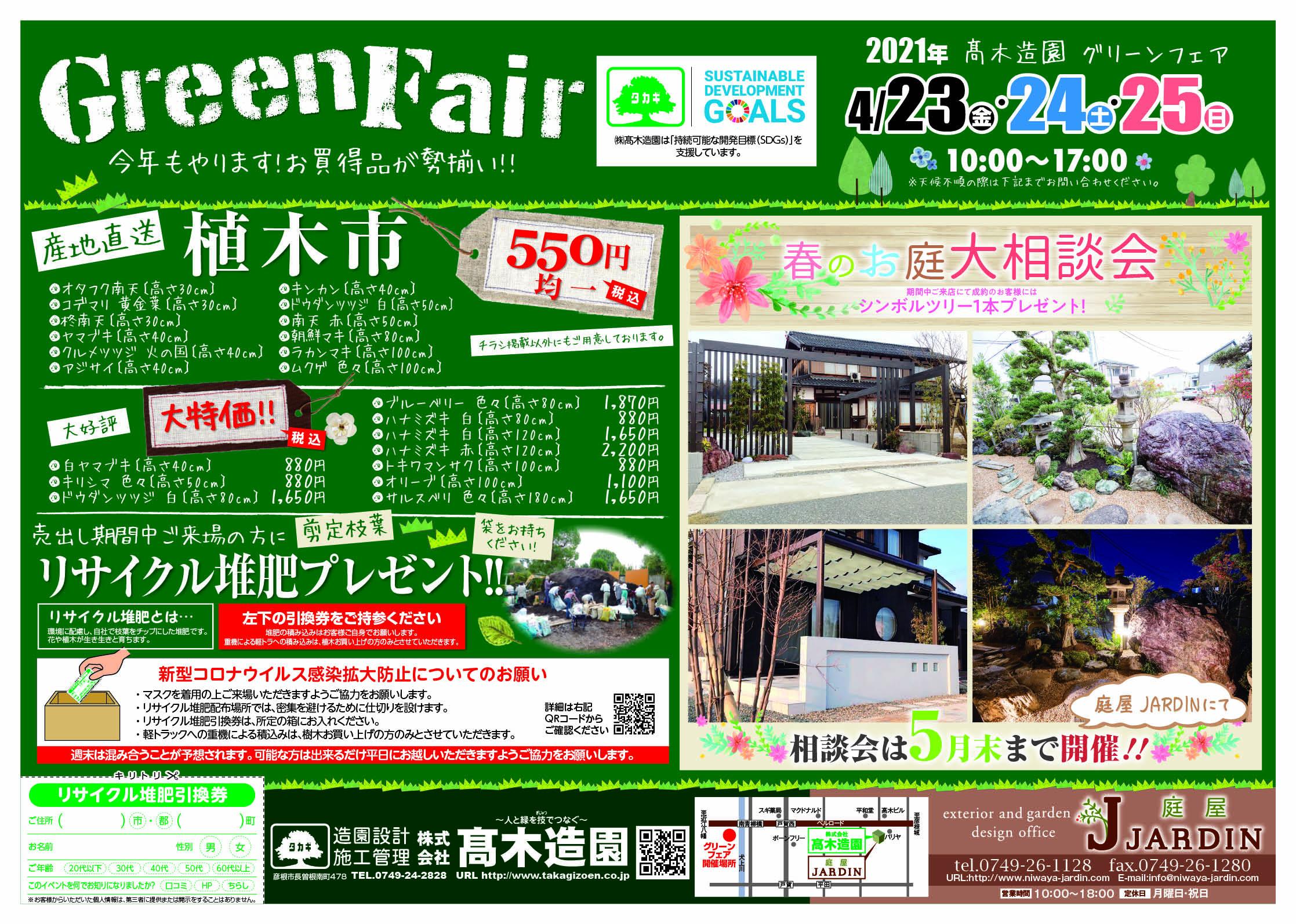 春のグリーンフェアを開催します!