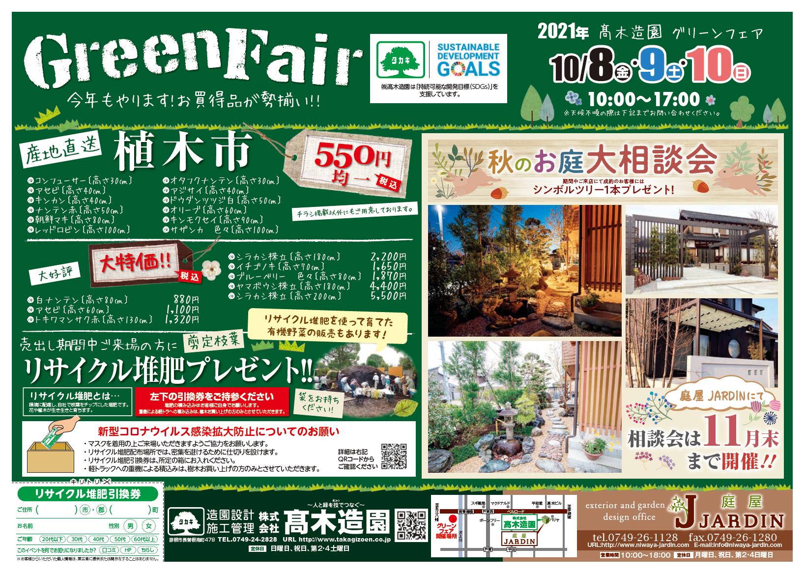秋のグリーンフェアを開催します!